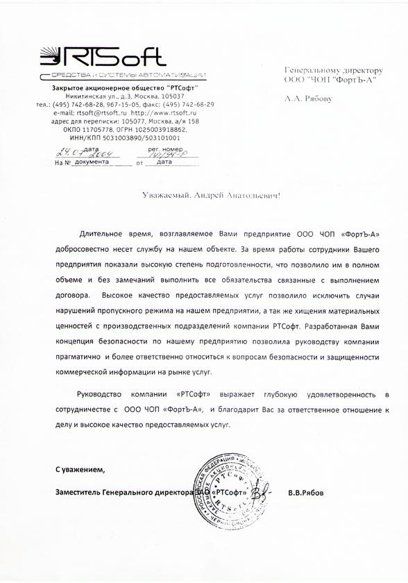отзыв ЗАО РТ Ссофт